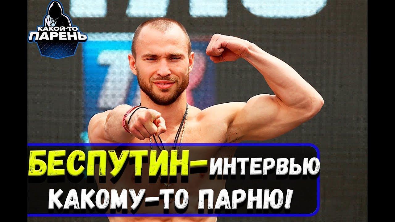 Александр Беспутин о Ломаченко, допинге и бое с Бутаевым.
