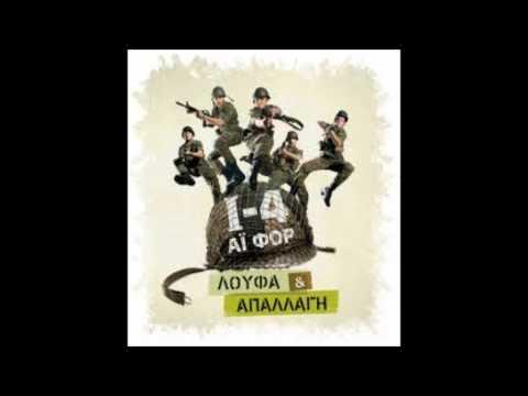 LOUFA KAI APALLAGI I4 SONG (by bill)
