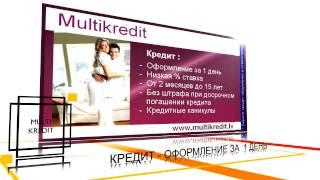 Кредит под залог недвижимости. Multikredit .(, 2011-02-26T16:14:39.000Z)