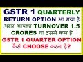 QUARTERLY GSTR 1 FILING OPTION ( FOR TURNOVER 1.5 CRORE OR LESS) AVAILABLE | GSTR 1 FILING QUARTERLY