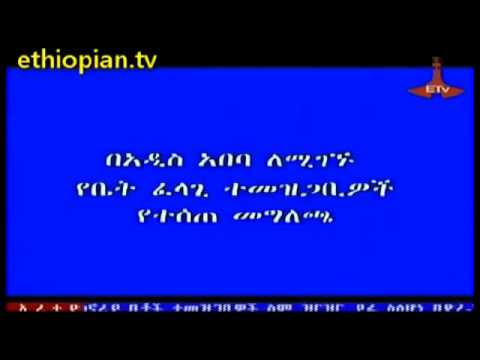 Detailed Addis Ababa House Agency Announcement