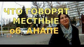🔴 Что ЛУЧШЕ 🔴 Крым или Анапа.🔴 Мнение МЕСТНЫХ об этом.Бизнес в Краснодарском крае Анапа.