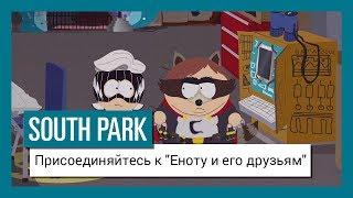 South Park: The Fractured But Whole: Присоединяйтесь к 'Еноту и его друзьям'