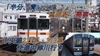 「半分、青い。」ロケ地に近い恵那駅を発車!中央線211系・313系快速中津川行き