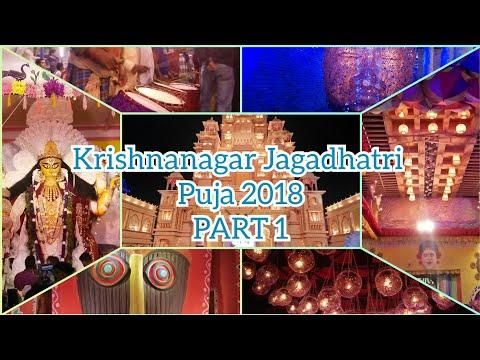 Krishnanagar Jagadhatri puja 2018 | PART 1 | কৃষ্ণনগর জগদ্ধাত্রী পূজা পরিক্রমা ২০১৮