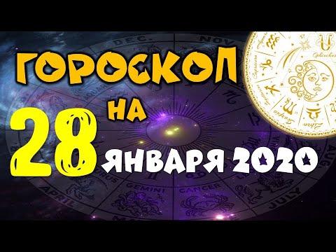 Гороскоп на завтра 28 января 2020 для всех знаков зодиака. Гороскоп на сегодня 28 января | Астрора