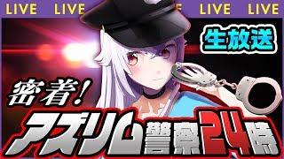 [LIVE] 【10/24 LIVE】密着!アズリム警察24時