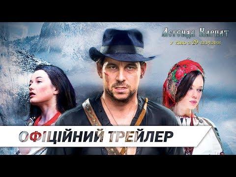 трейлер Легенда Карпат (2018) українською