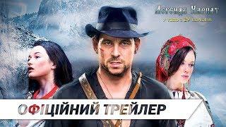 Легенда Карпат   Офіційний український трейлер   HD