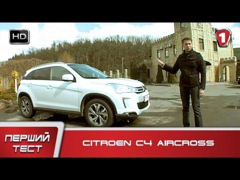 """Citroen C4 Aircross. """"Первый тест"""" в HD. (УКР)"""
