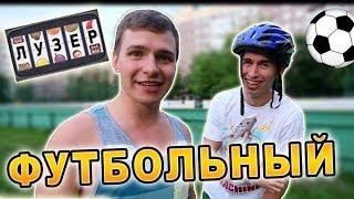 Лузер - 'Футбольный ТРЕШ' [1 сезон, 12 выпуск]