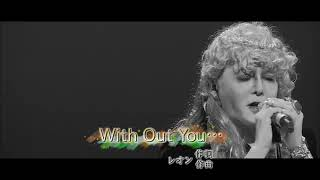 With Out You 如月レオン