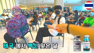 태국 방콕에서 공짜 백신 접종 성공한 썰, 백신 후유증…