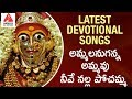 Latest Devotional Songs Ammalanuganna Ammavu Neeve Nalla Pochamma Song Amulya DJ Songs mp3