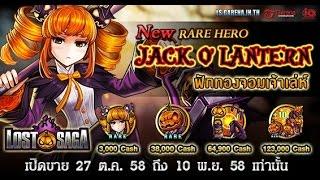lost saga - เจ๋ง หรือ เจ๊ง Ep.18 - Jack O' Lantern Gachapon