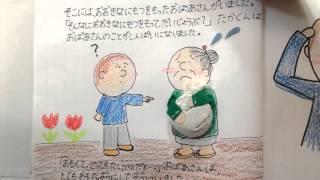 私が中学生の頃、家庭科の授業で作った年中さんから年長さん向けの絵本...