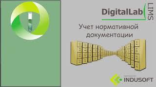 Краткий обзор ЛИМС DigitalLab