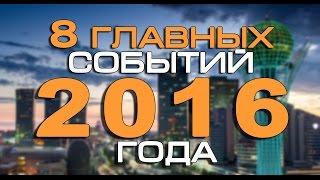 ГЛАВНЫЕ СОБЫТИЯ ДЛЯ КАЗАХСТАНА В 2016 ГОДУ