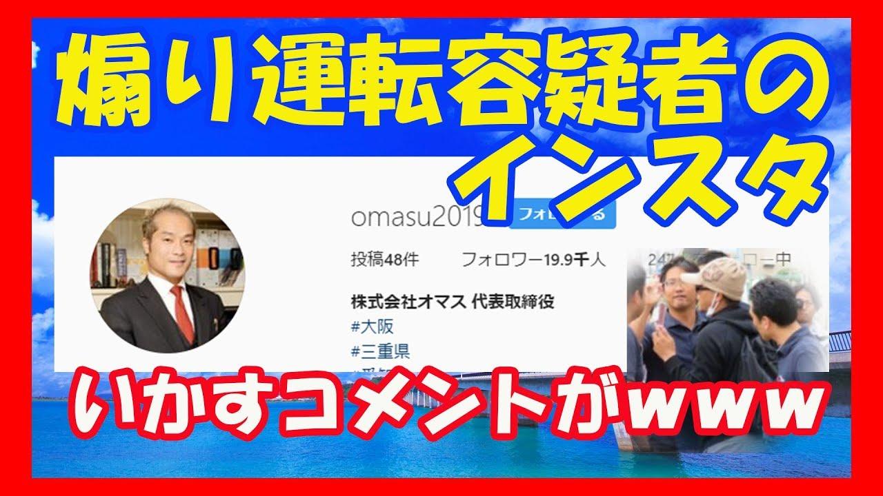 宮崎 文夫 インスタ グラム