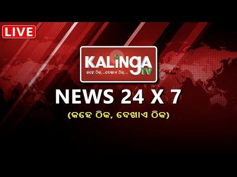 Kalinga TV Live || Kalinga TV Live Today || Odia Live News || Odisha Live News || COVID Updates