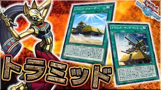 トラミッドという謎デッキ 全員がアルマデスと化し ものすごい攻撃力で...