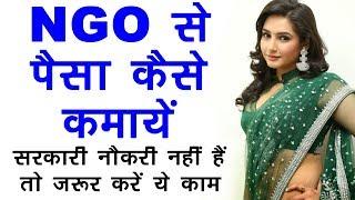 How to Join NGO !! एनजीओ- नॉन गवर्नमेंटल ऑर्गनाइजेशन यानी गैर सरकारी संगठन।