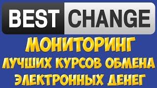 Мониторинг обменников BestChange. Обмен электронных денег по самому выгодному курсу. Обмен валют(, 2017-05-01T05:57:35.000Z)