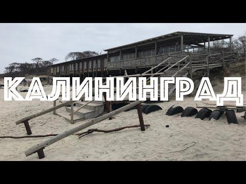 КАЛИНИНГРАД / ЗЕЛЕНОГРАДСК / БИЛЕТЫ ЗА 500 РУБЛЕЙ С БАГАЖОМ / В ПОИСКАХ АЛКОГОЛЯ