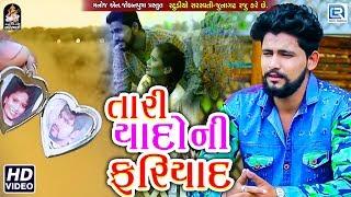 Tari Yaado Ni Fariyad | તારી યાદો ની ફરિયાદ | Prakash Barot | New Gujarati Song | Full