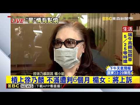 最新》控詐賭、詐財 楊女控:徐乃麟滿口謊言