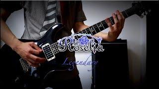 【バンドリ!】Legendary ギターで弾いてみた【Roselia】 Guitar Cover