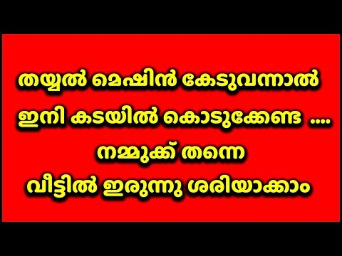 Sewing Machine Repairing And Caring Tips And Tricks In Malayalam