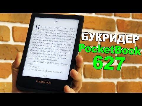 Обзор электронной книги PocketBook 627