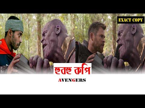 bangladeshi-thor-vs-thanos-  -avengers-funny-video-2020-  -এডিটের-মাইরে-বাপ-  -sapan-ahamed