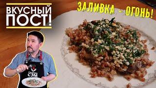 Постные рецепты - гречка с грибами под СЕКРЕТНОЙ ЗАЛИВКОЙ | Постимся вкусно! #пост