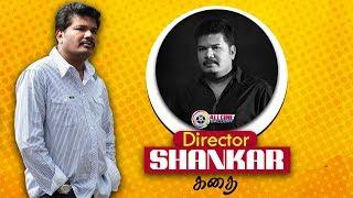 இயக்குனர் ஷங்கர் கதை | Director Shankar Biography Story | Allcinegallery Tamil