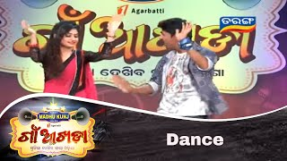 Gaon Akhada | Dance Performance | Odia Talent Show - Tarang TV