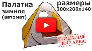 ПАЛАТКА ЗИМНЯЯ АВТОМАТ 200х200х140(Зимняя палатка автомат. Размеры 200 х 200 х 140 см. Размеры клапана под лунки 115 х 50 см. Материал тента - полиэстер..., 2015-11-06T16:15:08.000Z)