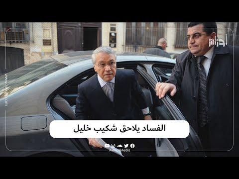 قضية وزير الطاقة الأسبق شكيب #خليل تطفوا إلى السطح مجددا بمعطيات وتفاصيل جديدة.. تعرّف عليها