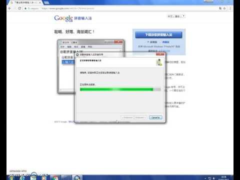 Com instal·lar Google Pinyin per escriure en xinès a l'ordinador