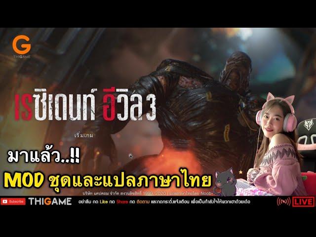 Resident Evil 3 - MOD ชุดเเละแปลภาษาไทย