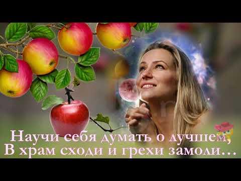 Красивое поздравление с Преображением Господним (Яблочным Спасом)!!!