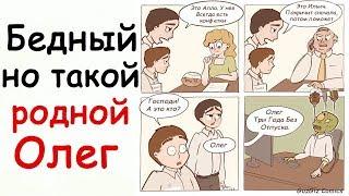 Лютые Приколы Бедный, но такой родной Олег