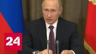 Путин: армия должна гарантировать стратегическое сдерживание - Россия 24