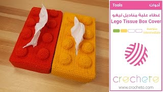 تعليم الكروشيه : غطاء علبة مناديل ليغو - Learn how to Crochet: Lego Tissue Box Cover