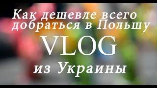 видео Билет на автобус Львов - Люблин