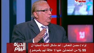 فيديو.. محسن النعماني: 80% من مشكلات مصر مرتبطة بالتنمية المحلية