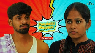 Pondatti Rajyam | Ep 3 | மாமா மாப்ள | Dad's Little Princess | Once More