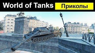 Приколы WORLD OF TANKS смешной МИР ТАНКОВ #34
