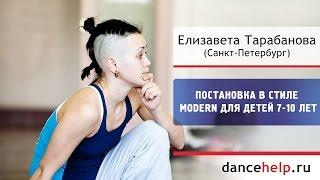 №536 Постановка в стиле Modern для детей 7-10 лет. Елизавета Тарабанова, Санкт-Петербург